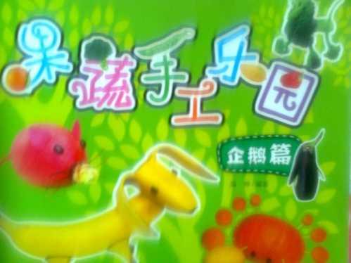 蔬菜水果制作 做手工——果蔬手工乐园